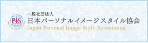 一般社団法人日本パーソナルイメージスタイル協会リンク